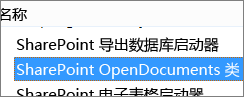 启用 SharePoint OpenDocuments 类 ActiveX 控件