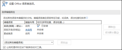 对话框,可在其中添加、选择或删除 Office 用于编辑和校对工具的语言。