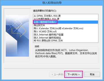 """选择""""从另一程序或文件导入""""。"""