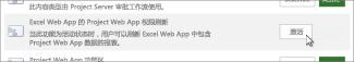 刷新 Excel Online 所需 Project Web App 权限