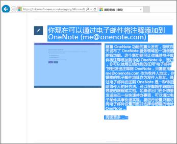 屏幕截图显示复制到所选网页的一部分。