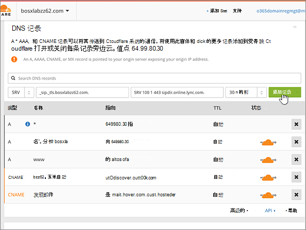 Cloudflare-最佳实践-配置-5-7