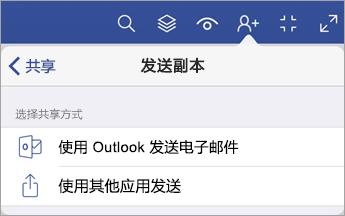 """显示如何共享文件的两个选项(通过 Outlook 电子邮件或其他应用)的""""发送副本""""菜单。"""