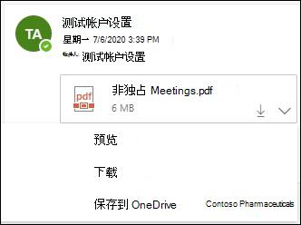 用于将附件保存至OneDrive。