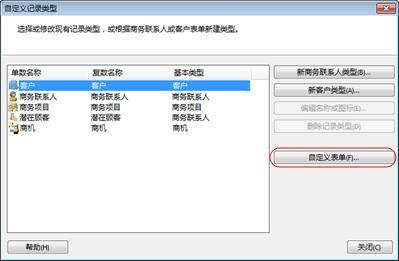 """""""自定义记录类型""""对话框,突出显示""""自定义表单""""按钮。"""