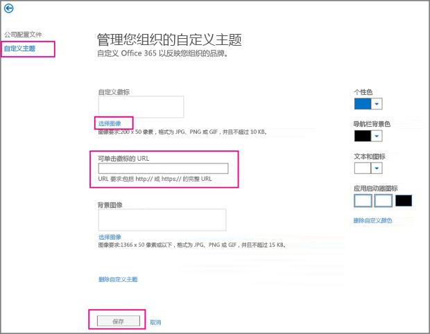 """选择你的徽标,输入你的团队网站的 URL,然后选择""""保存""""。"""