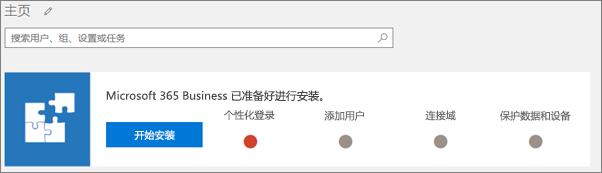 商务云套件安装向导的屏幕截图。