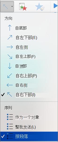 选择按段落选项