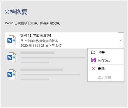 文档恢复窗格中列出的自动恢复文件