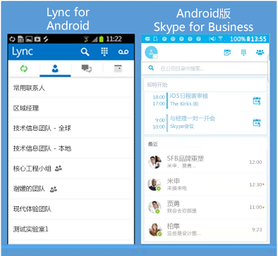 Lync 和 Skype for Business 的并排屏幕截图