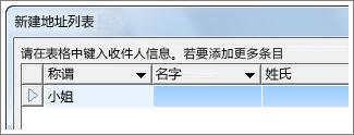 """""""新建地址列表""""框"""