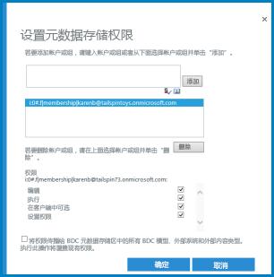 """SPO 的 BCS 中""""设置元数据存储权限""""对话框的图形。"""