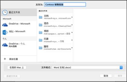 保存位置尽可能显示 SharePoint Online 的联机位置对话框