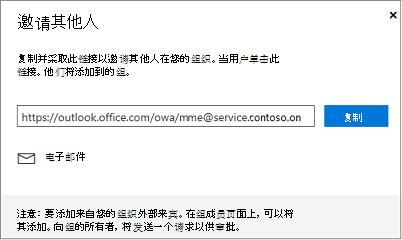 单击复制或电子邮件,若要嵌入的电子邮件中的加入链接