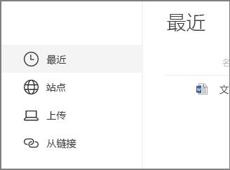 插入文档 Web 部件