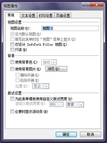 添加、 删除,并在窗体视图切换