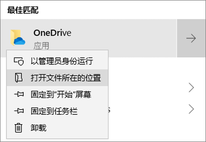 """一个屏幕截图,显示""""开始""""菜单中的右键单击菜单,其中已选中""""打开文件位置""""。"""