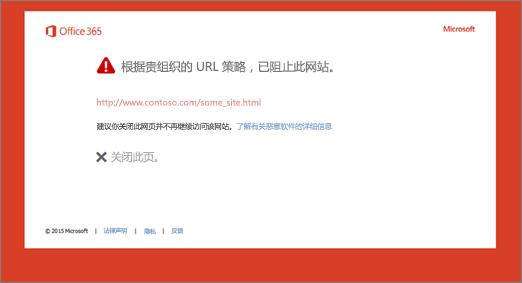 有关被阻止的 URL 的原始警告页面