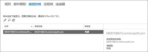 """屏幕截图显示 Exchange 管理中心中的""""接受的域""""页面。显示了名称、接受的域和域类型的相关信息。"""