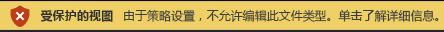 """被""""文件阻止""""阻止并且不允许进行编辑的文件的""""受保护的视图"""""""