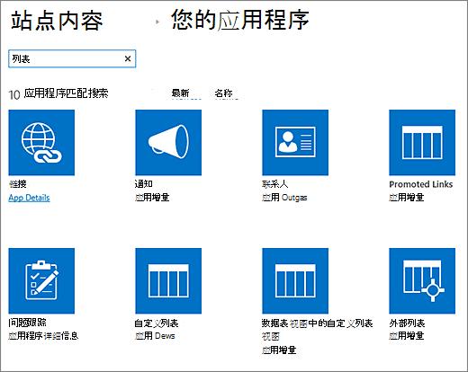 在网站内容页面中的列表应用程序