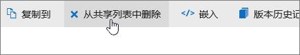 """一个显示 OneDrive.com 上""""从共享列表中删除""""按钮的屏幕截图。"""
