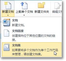 """""""新建文档""""菜单上的""""文档集""""命令"""