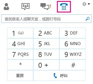用于呼叫联系人的拨号盘屏幕截图