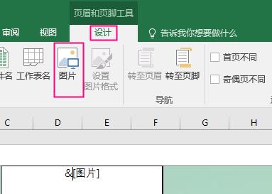 在 Excel 中设置背景格式