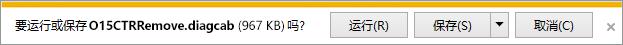 """选择""""打开""""以打开 O15CTRRemove.diagcab 简易修复工具"""