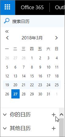 屏幕截图显示日历导航窗格的您的日历和其他日历区域。