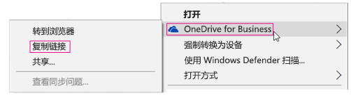 OneDrive for Business,复制链接