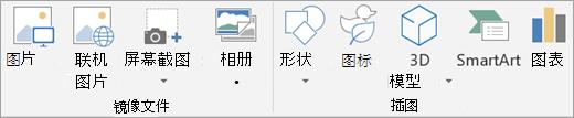 在 PowerPoint 中插入图像或插图。
