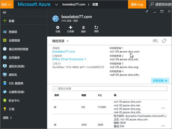 Azure-最佳实践-重新委托-1-1