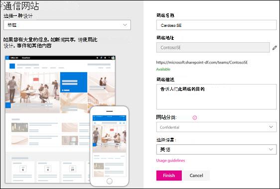 创建 SharePoint 通信网站