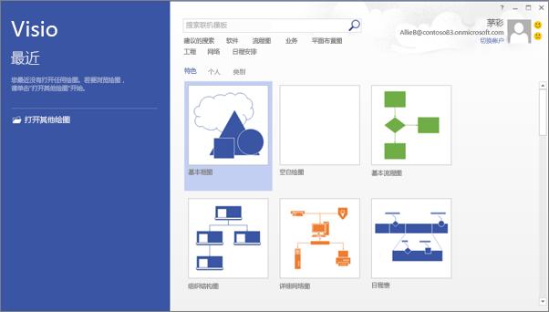 使用 Visio 创建流程图、平面布置图、日程表和其他类型的绘图