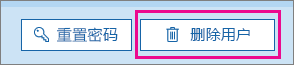 在 Office 365 中删除用户。