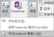 在 Outlook 中,在联系人选项卡的操作组中,选择转发,然后选择选项。
