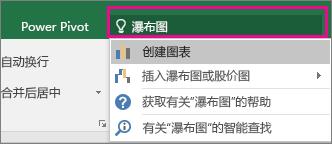 "Excel 2016 for Windows 中的""操作说明搜索""框,包含瀑布图文本和结果"