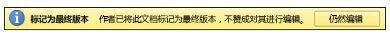 """消息栏上的""""标记为最终状态"""""""