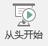 通过此按钮从演示文稿的第一张幻灯片开始幻灯片放映。