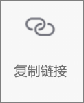 "OneDrive for Android 中的 ""复制链接"" 按钮"