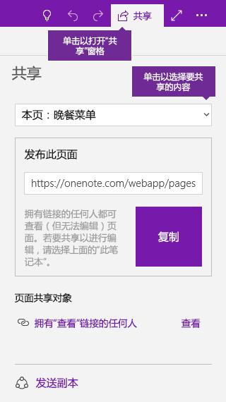 在 OneNote 中共享单页的屏幕截图