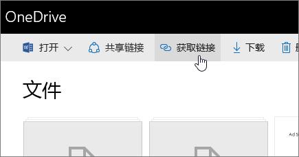 利用 OneDrive for Business 联机共享