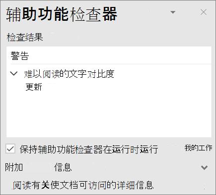 Outlook 中的辅助功能检查器