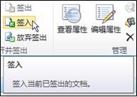"""光标指向""""签入""""图标的 SharePoint 功能区"""