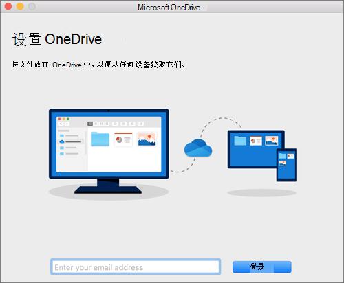 OneDrive 安装的第一个页面的屏幕截图