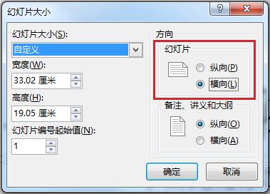 """在""""幻灯片大小""""对话框中,你可以将幻灯片方向更改为纵向或横向。"""