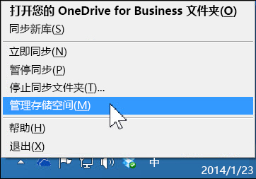 管理 OneDrive for Business 存储