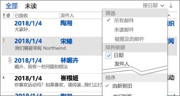 用于排列邮件的筛选器列表